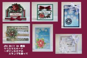 スキルアップ講座 クリスマスカード
