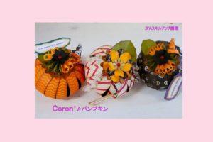 スキルアップ講座 Coron2パンプキン