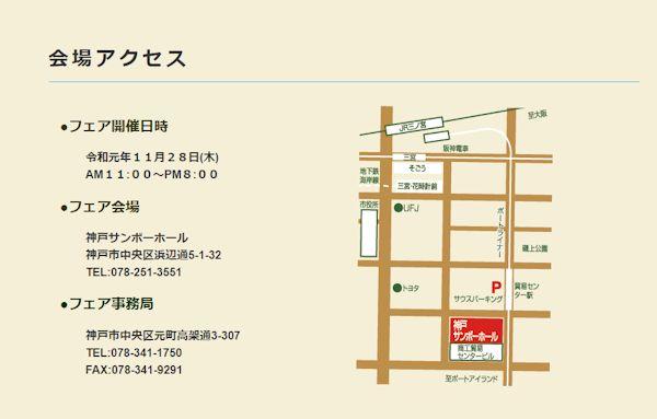 神戸オフィスフェア アクセス